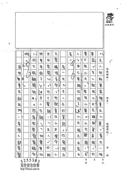 100W5208柯舜仁 (2).jpg