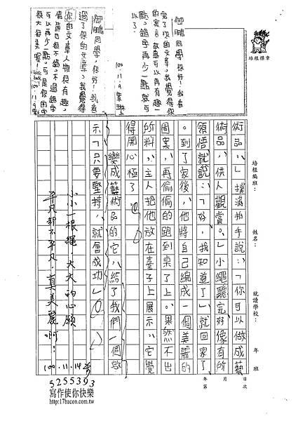 100W5208黃御鵬 (4).jpg