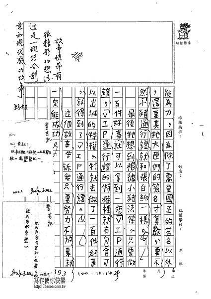 100W5208黃彥凱 (2).jpg