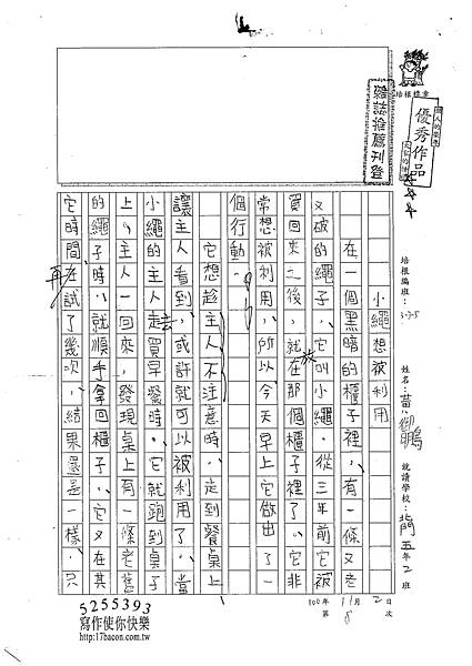 100W5208黃御鵬 (1).jpg
