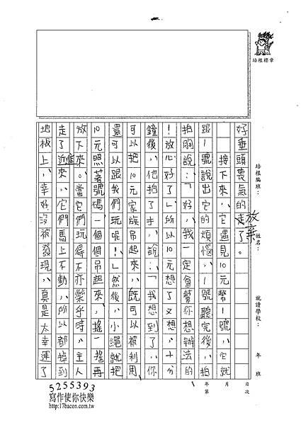 100W5208黃御鵬 (2).jpg