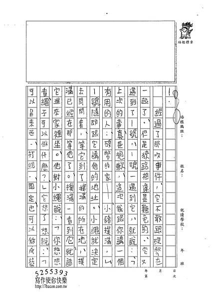 100W5208黃御鵬 (3).jpg