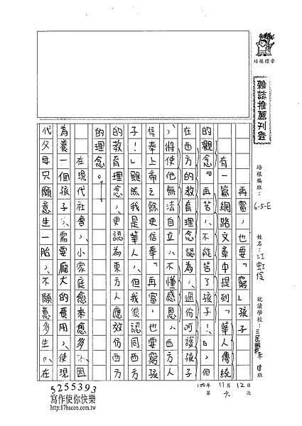 100WE206江虹伶 (1).jpg
