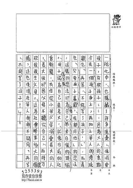 100WE206江虹伶 (2).jpg