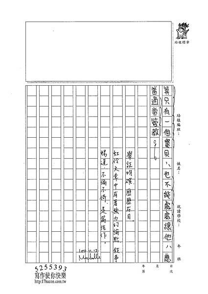 100WE206江虹伶 (4).jpg
