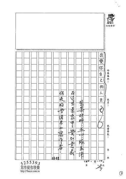100WE208江虹伶 (3).jpg