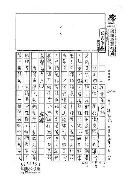 100WE208林家瑜 (1).jpg