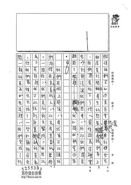 100WE208林家瑜 (2).jpg