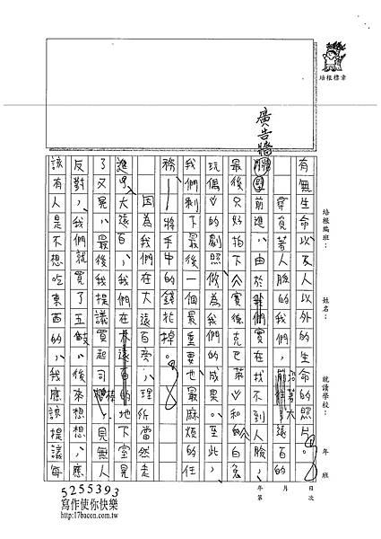 100WE208林家瑜 (3).jpg