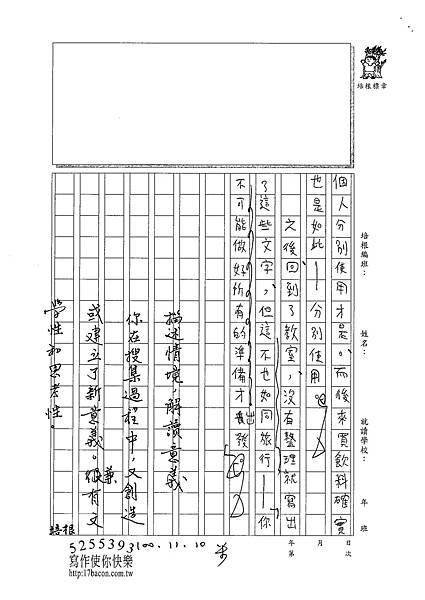100WE208林家瑜 (4).jpg