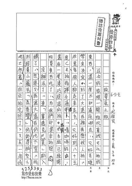 100WE208紀俊宏 (1).jpg