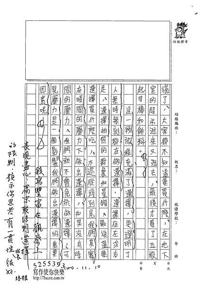 100WE208紀俊宏 (2).jpg