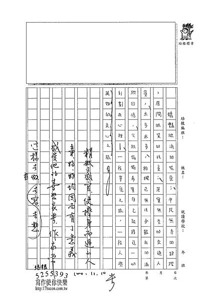 100WE208楊立渝 (3).jpg