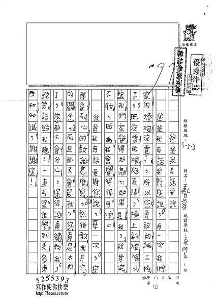 100W3210王楷睿 (1).jpg