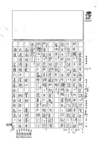 100W3210王楷睿 (2).jpg