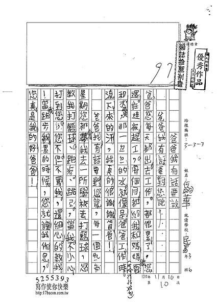 100W3210何翊華 (1).jpg