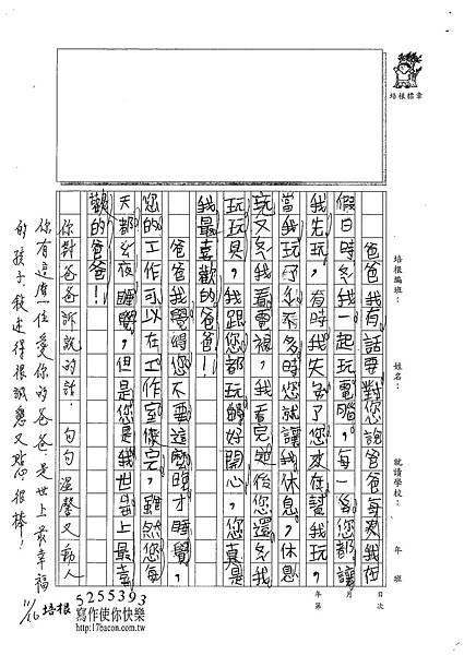 100W3210何翊華 (2).jpg
