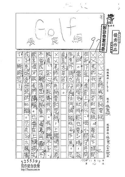 100W3210張宸綱 (1).jpg