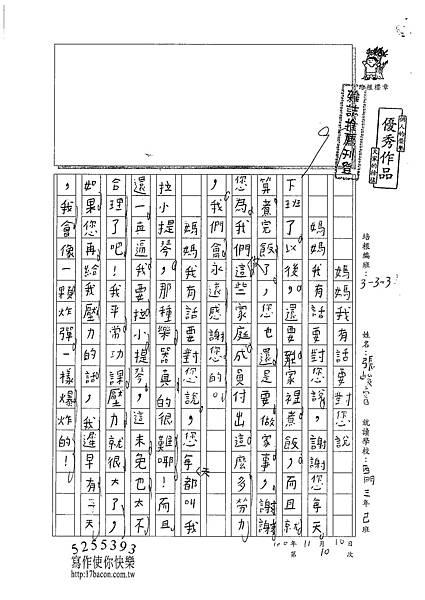 100W3210張峻睿 (1).jpg