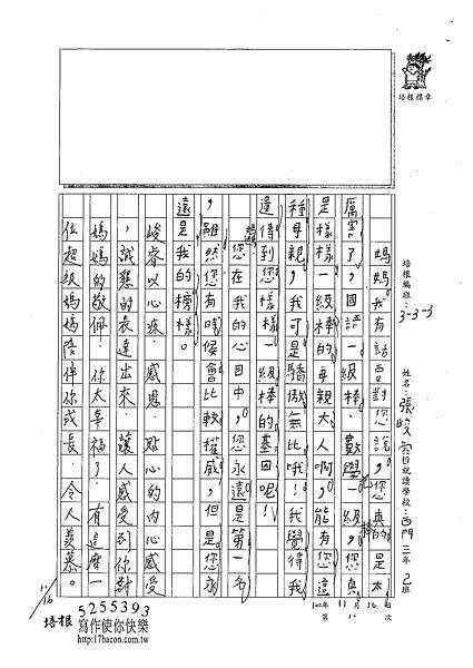 100W3210張峻睿 (2).jpg