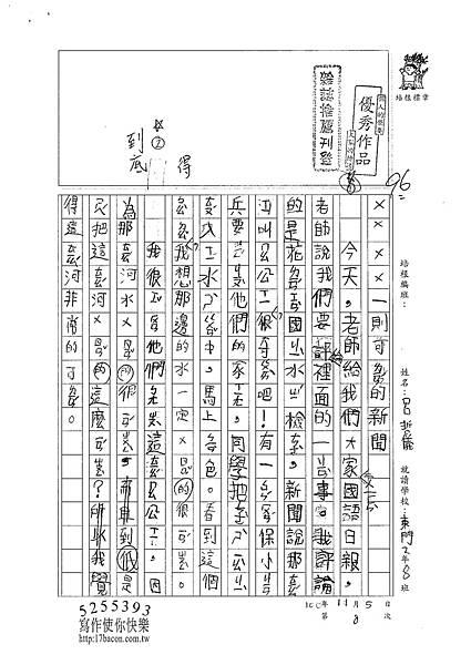 100W3208呂哲儀 (1).jpg