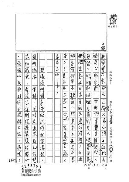 100W3208呂哲儀 (2).jpg