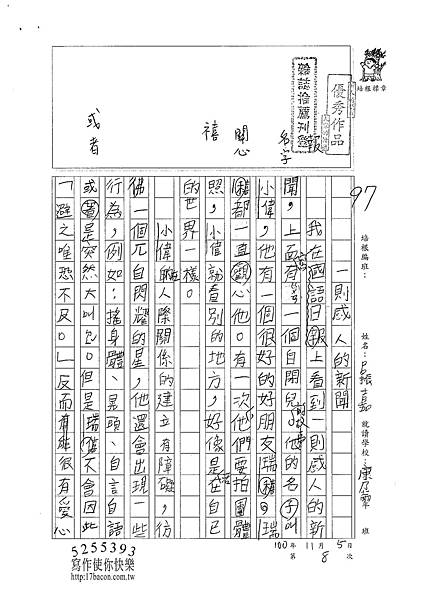 100W3208呂振嘉 (1).jpg