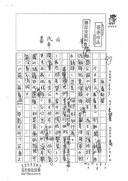 100W3208李昀蓁 (1).jpg