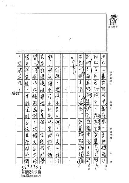 100W3208李昀蓁 (2).jpg