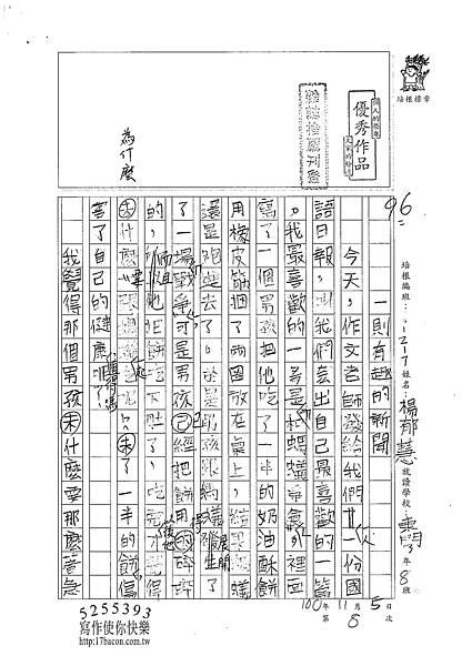 100W3208楊郁慧 (1).jpg