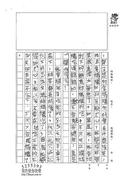 100W3208楊郁慧 (2).jpg