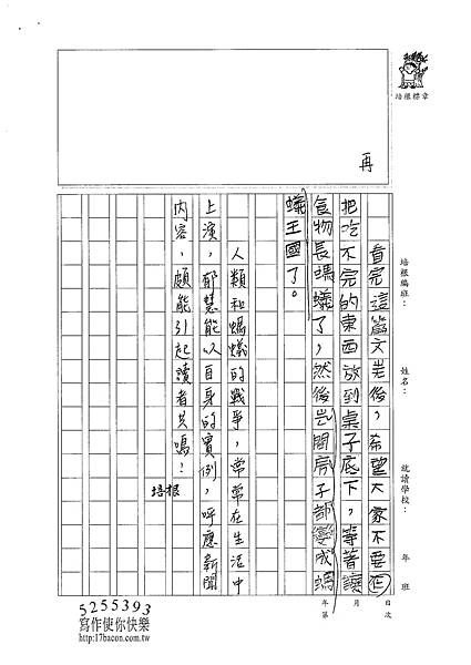 100W3208楊郁慧 (3).jpg