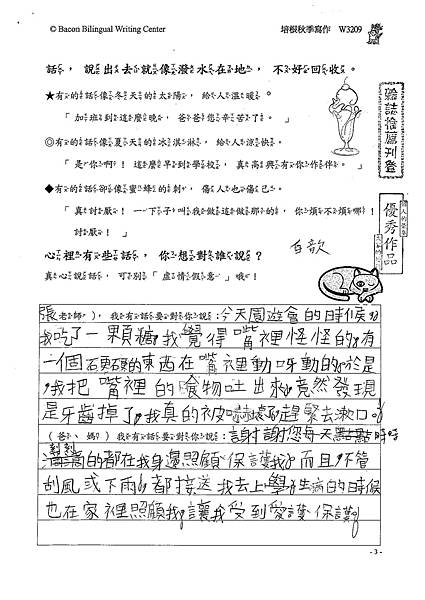 100W3209白歆 (1).jpg