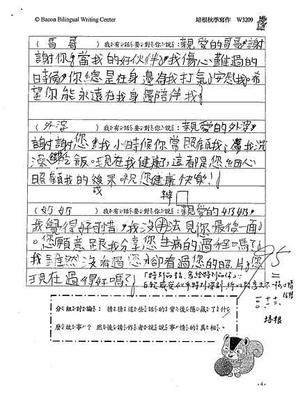 100W3209白歆 (2).jpg