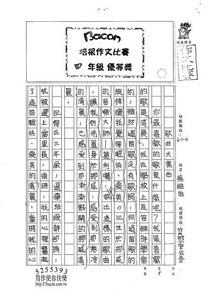 100W4205蔡維怡 (1).jpg