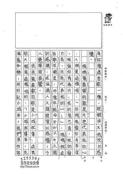 100W4205蔡維怡 (2).jpg