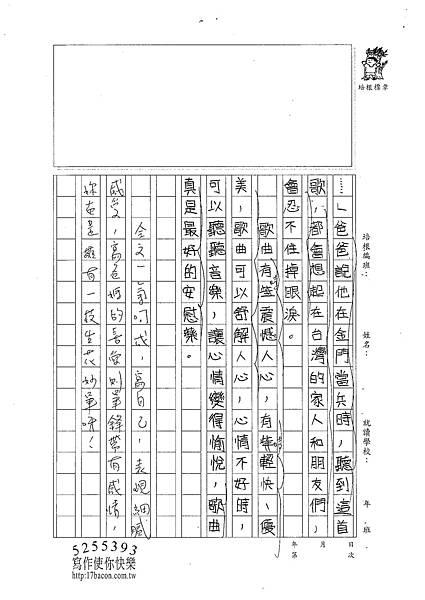 100W4205蔡維怡 (3).jpg