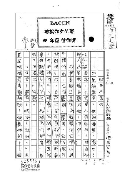 100W4205蘇逸晞 (1).jpg