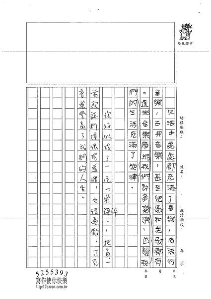100W4205蘇逸晞 (3).jpg