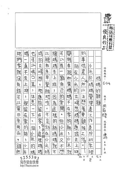 100W4209胡庭緯 (1).jpg