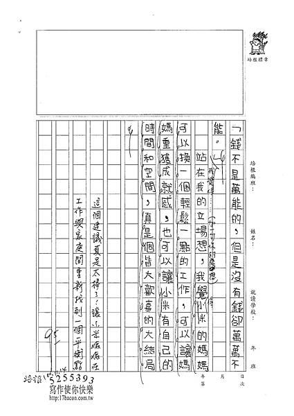100W4209胡庭緯 (2).jpg