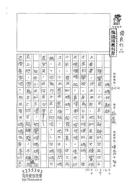 100W4209蘇逸晞 (1).jpg