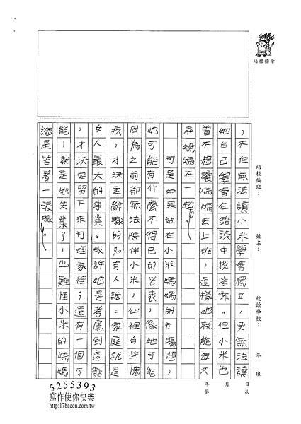 100W4209蘇逸晞 (2).jpg