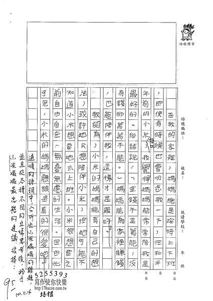 100W4209蘇逸晞 (3).jpg