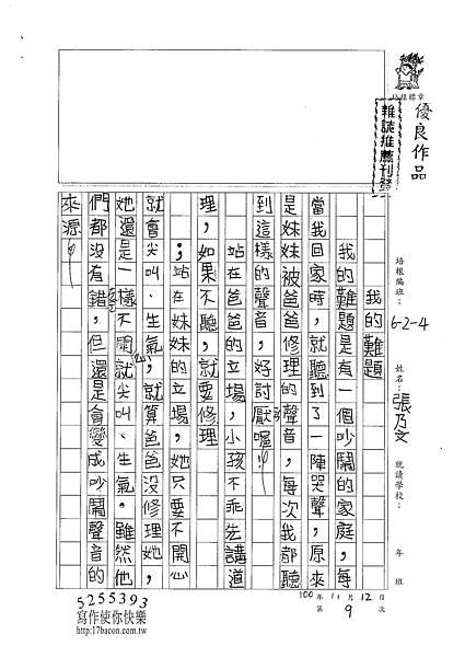 100W4209張乃文 (1).jpg