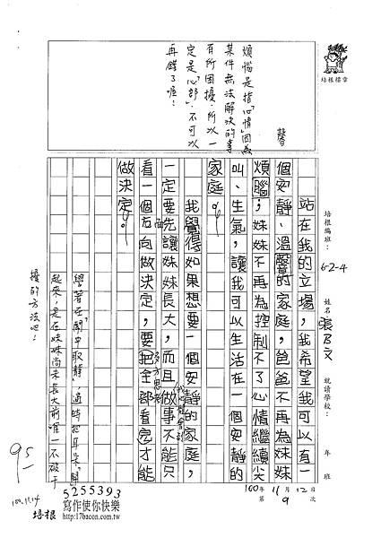 100W4209張乃文 (2).jpg