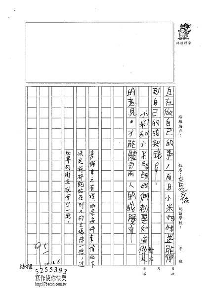 100W4209黃彥倫 (2).jpg
