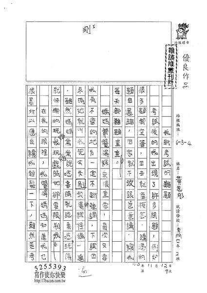 100W4209黃思肜 (1).jpg