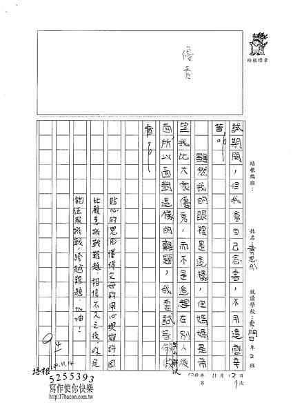100W4209黃思肜 (2).jpg