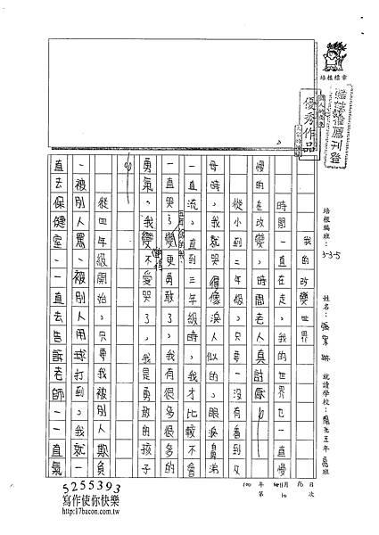 100W5210張紫琳 (1).jpg